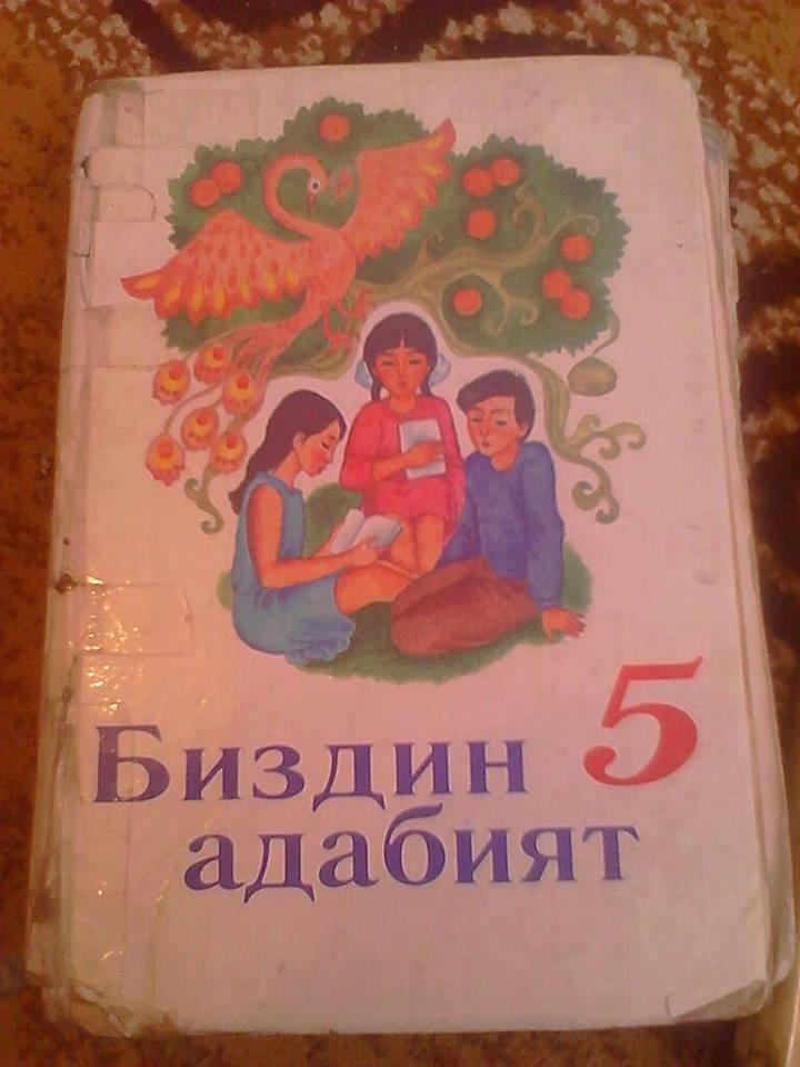 6 класс кыргыз тили